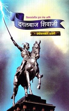 Dagalbaj Shivaji