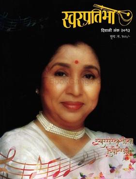 Swarapratibha 2013