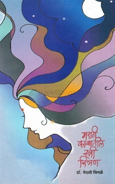 Marathi kavyatil stri chitran