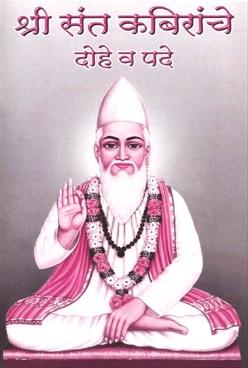 Shri Sant Kabiranche Dohe Va Pade
