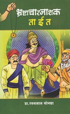 Bhrashtacharnashak Taait