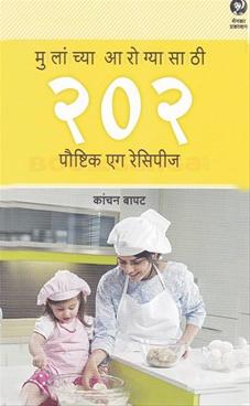 Mulanchya Arogyasathi 202 Paushtik Egg Recipes