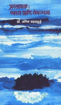 Prastavana : Swarup Ani Sankalpana