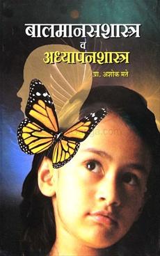 Balmanasashastra Va Adhyapanshastra