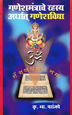 Ganeshmantrache Rahasya Arthat Ganeshvidya + Shri Ganesh Pranpratisthapana (CD)
