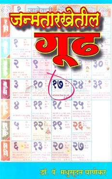Janmatarkhetil Gudh
