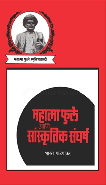 Mahatma Phule Ani Sanskrutik Sangharsh