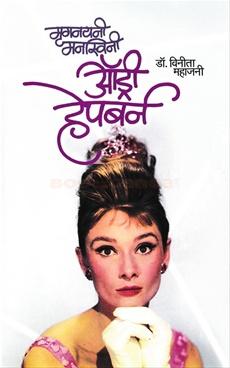 Mrugnayani Manaswini Audrey Hepburn