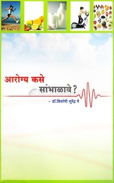Arogya Kase Sambhalave?