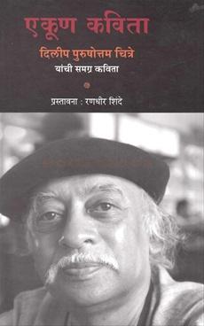 Ekun Kavita : Dilip Purushottam Chitre Yanchi Samagra Kavita