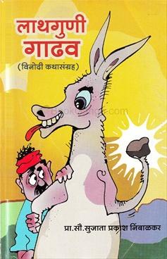 Lathguni Gadhav