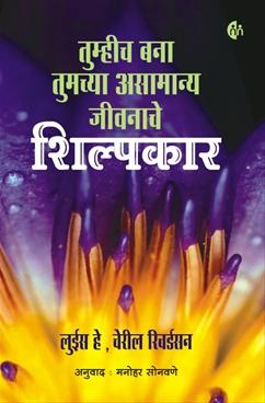 Tumhich Bana Tumachya Asamanya Jivanache Shilpakar