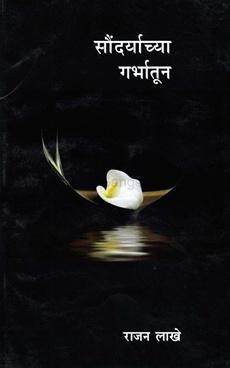 Soundaryachya Garbhatun