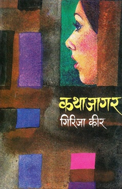 Kathajagar
