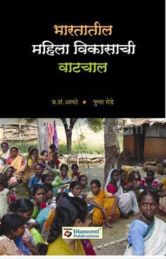 Bharatatil Mahila Vikasachi Vatchal