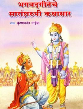 Bhagvadgiteche Saranshrupi Kathasar