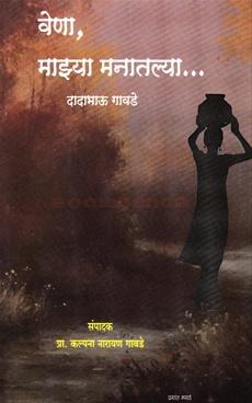 Vena Mazhya Manatalya