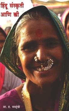 Hindu Sanskruti Ani Stri