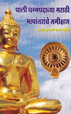 Pali Dhammapadachya Marathi Bhashantaranche Samikshan
