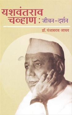 Yashwantrao Chavhan : Jeevan Darshan