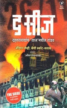 The Siege Dahashatvadyanch 'Taaj' madhil Tandav