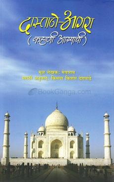 Dastane - Agra (Kahani - Agryachi )