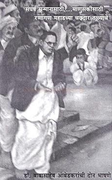 Sangharsh Sanmanasathi... Manuskisathi Ranangan Mahadchya Chavdar Talyache: Don Bhashne