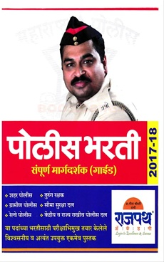 Police Bharati Guide (2017 - 18)