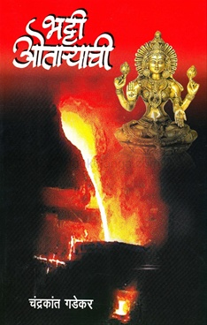 Bhatti Otaryachi