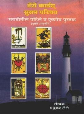 Tarot Cards Sulabh Parichay