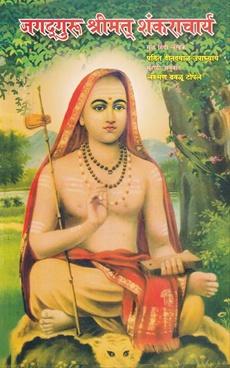 Jagadguru Shrimat Shankaracharya