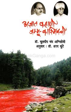 Adnyat Kahani Jammu-Kashmirchi