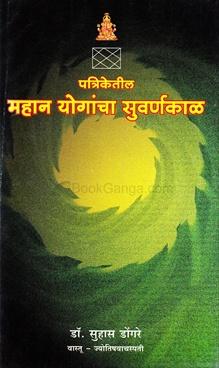 Patriketil Mahan Yogancha Suvarnkal