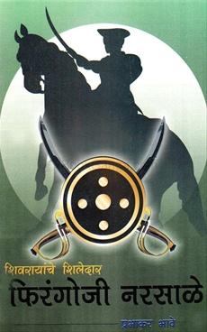 Shivrayanche Shiledar Phirangoji Narsale