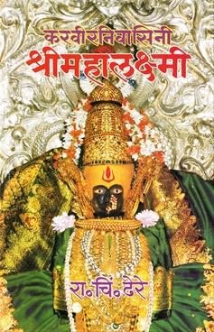 Karvirnivasini Shrimahalaxmi