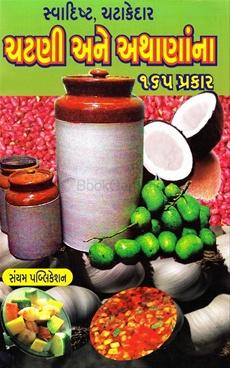 Chatani Ane Athanana 165 Prakar