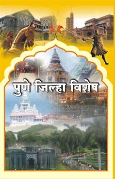 Pune Jilha Vishesh