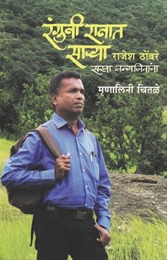Ranguni Ranat Sarya
