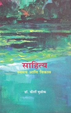 Sahitya Swarup Ani Vikas