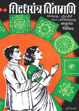 Siddhayantra - Chintamani