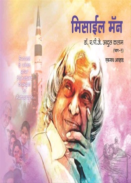 Missile Man Dr. A. P. J. Abdul Kalam (Part 1 to 4)