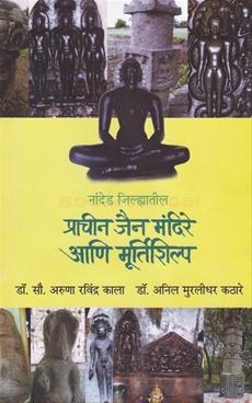 Nanded Ji. Prachin Jain Mandire Aani Murtishilp