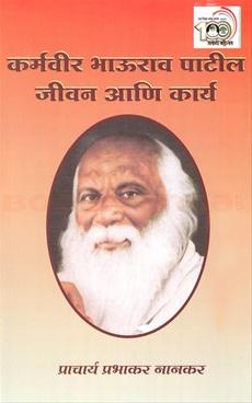 Karmaveer Bhaurao Patil Jivan Ani Karya