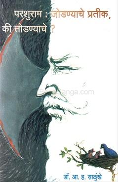 Parshuram : Jodnyache Pratik, Ki Todnyache ?