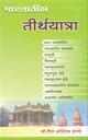 भारतातील तीर्थयात्रा