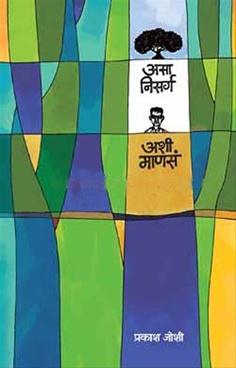 Asa Nisarga Ashi Manasa