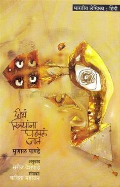 Jith Striyanna Ghadaval Jat