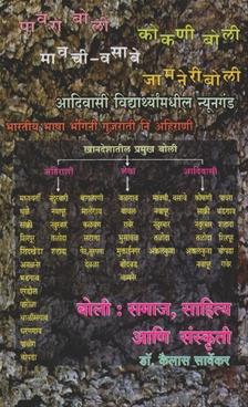 Boli Samaj Sahitya Ani Sanskruti