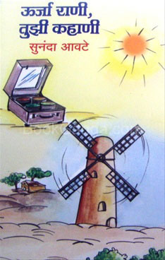 Urja Rani Tuzi Kahani