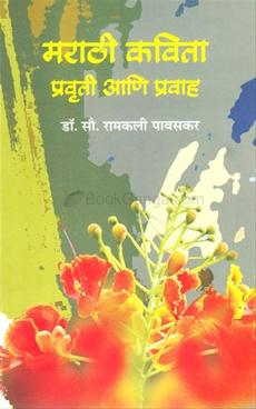 Marathi Kavita Pravrutti Ani Pravah